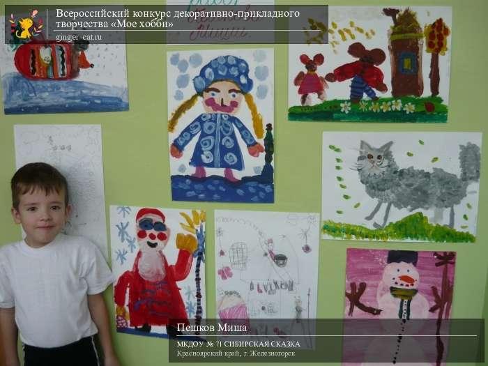 Всероссийский конкурс декоративно прикладного творчества положение