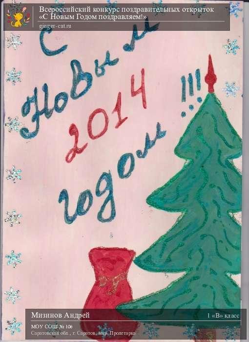 Новогодняя открытка конкурс всероссийский