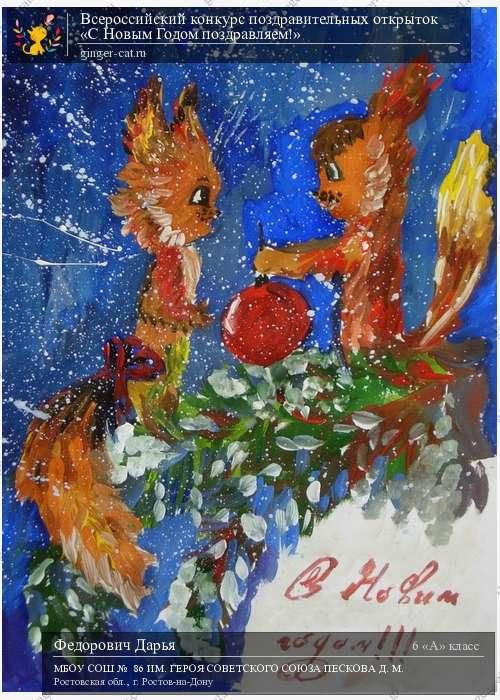 Расцелую стихи, конкурс всероссийский новогодняя открытка
