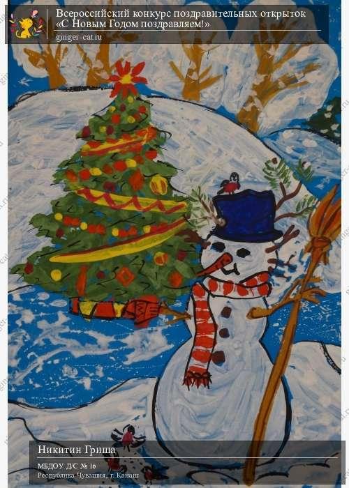 Смешные днем, новогодняя открытка конкурс всероссийский