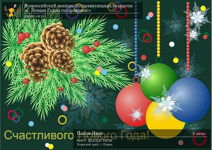 Объемная марта, новогодняя открытка конкурс всероссийский