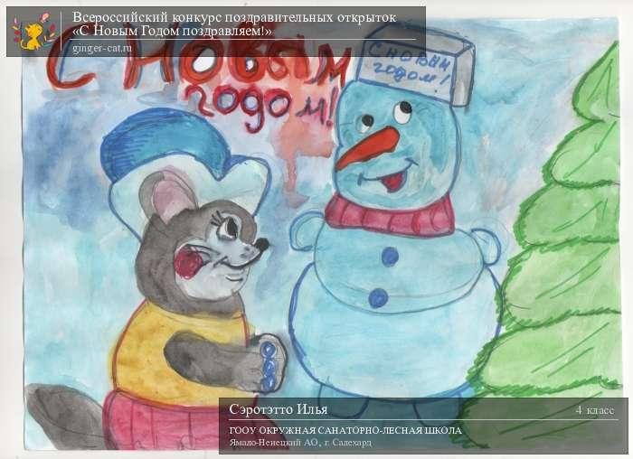 Конкурс всероссийский новогодняя открытка
