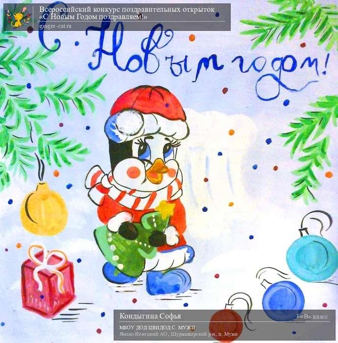 Поздравлением, новогодняя открытка конкурс всероссийский