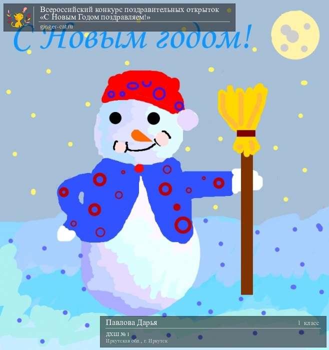Конкурс всероссийский новогодняя открытка, подружка