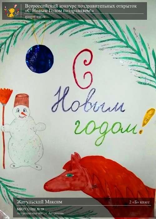 Конкурс всероссийский новогодняя открытка, изображением