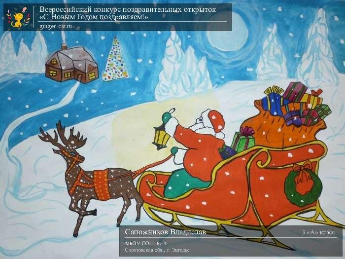 Доброй, конкурс всероссийский новогодняя открытка