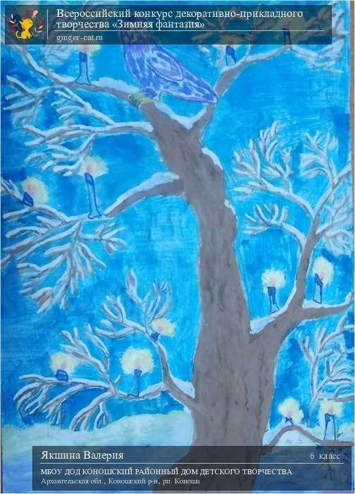 Детский конкурс зимняя фантазия