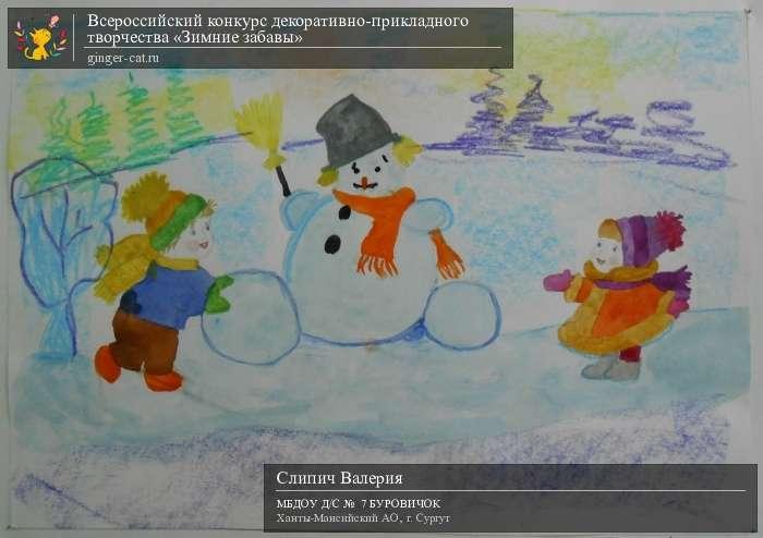 Всероссийский конкурс детского рисунка зима