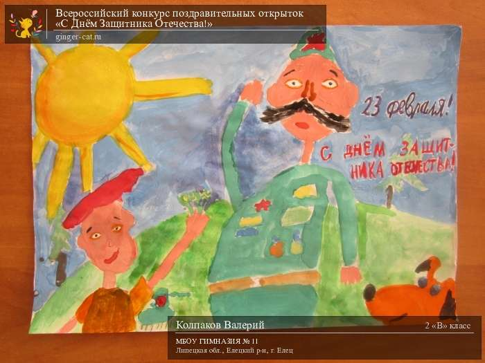 Открытки хочу, акция поздравительная открытка защитникам родины цель у детей