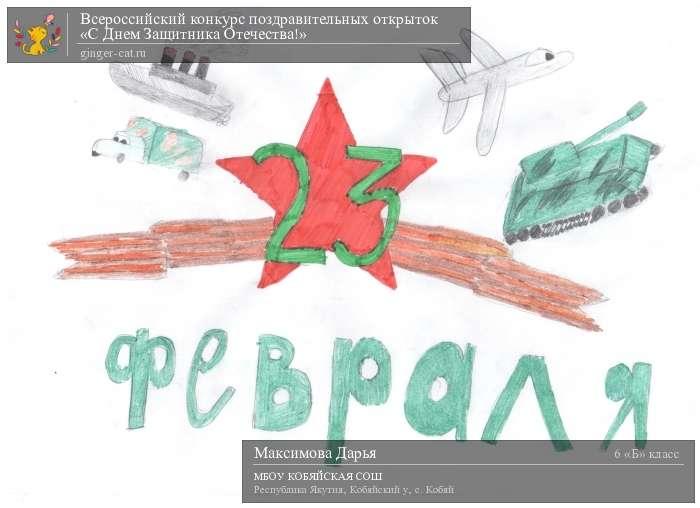 Акция поздравительная открытка защитникам родины цель у детей, мой