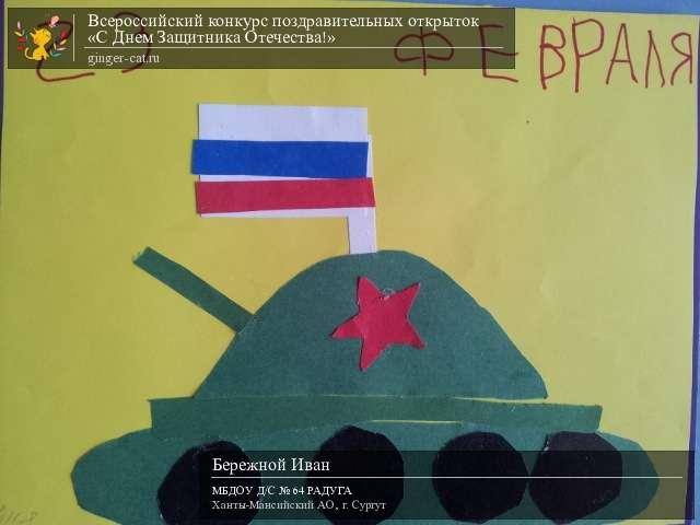 Акция поздравительная открытка защитникам родины цель у детей