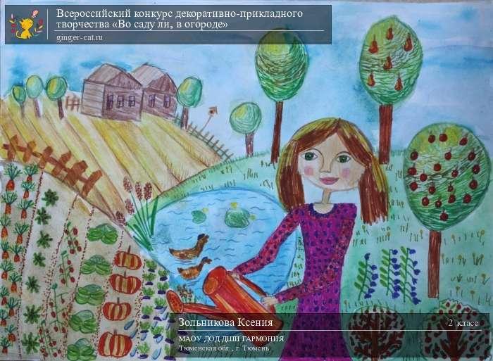 Картинка к песне во саду ли в огороде