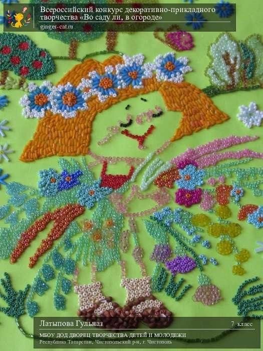 Конкурсы декоративно прикладного творчества детей