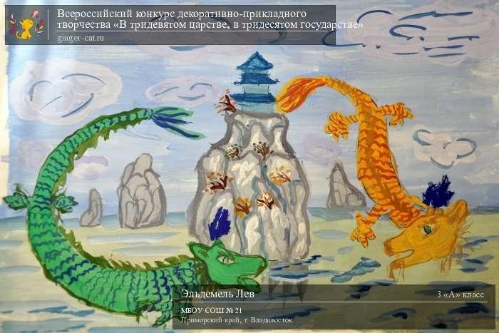Львенок всероссийский конкурс