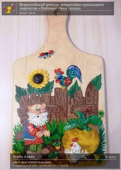 Декоративно прикладное творчество детские конкурсы