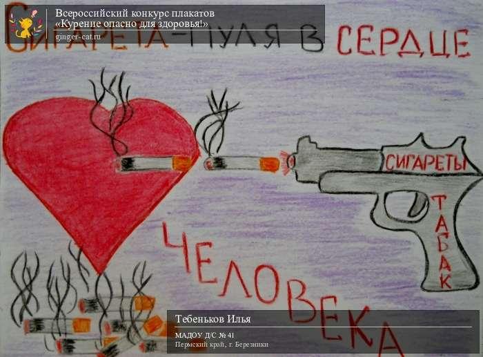 Плакаты карандашом