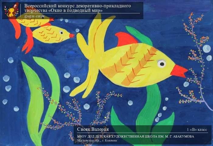 Всероссийский конкурс подводный мир