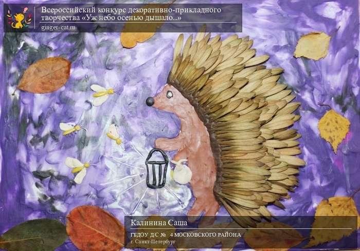 Всероссийский конкурс калинина