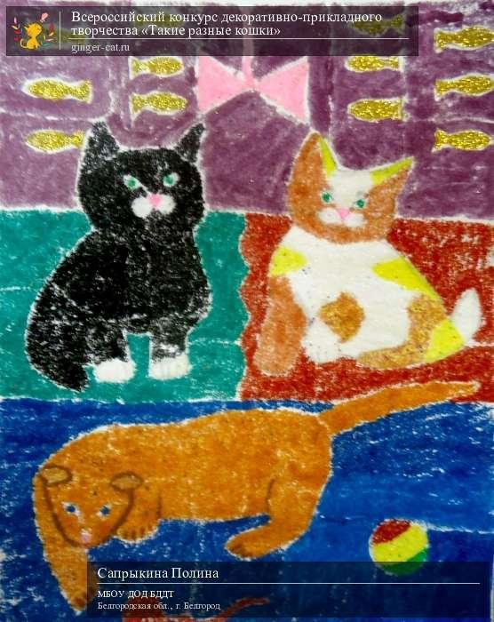 Поделка кошка из разных материалов 35