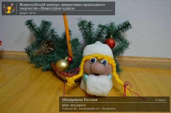 Новогодние конкурсы от натальи