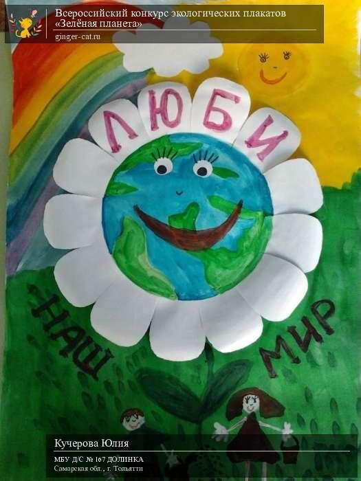 Плакат по экологии в школе из бросового материала