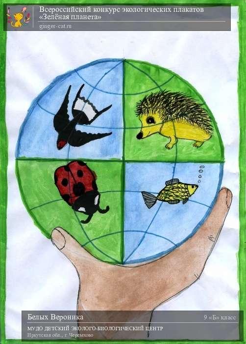Рисунок на тему экология моей планеты