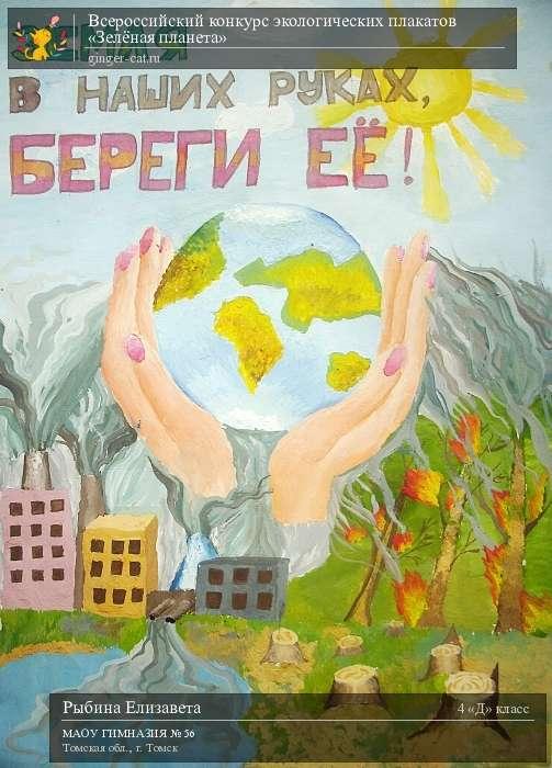 Спасем мир своими руками 111