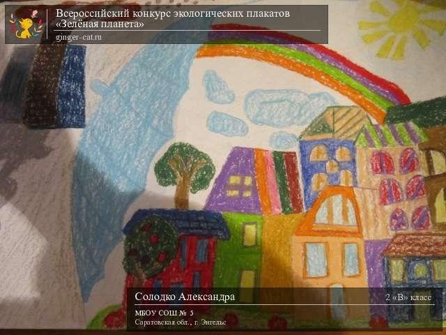 Всероссийский конкурс зеленая планета