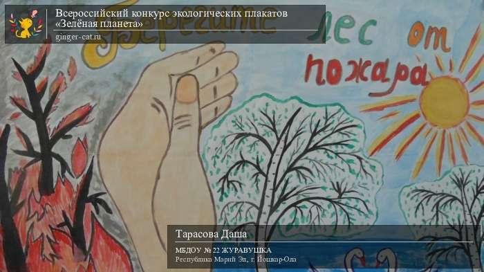 Конкурс рисунков экологический плакат