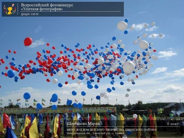 Фото конкурс все российский