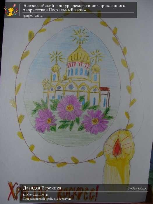 Положение о детском конкурсе декоративно прикладного творчества