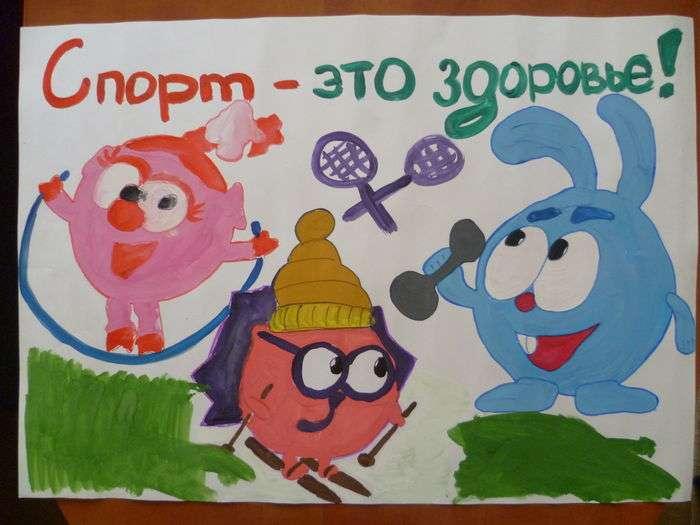 Детские рисунки ко дню здоровья в детском саду