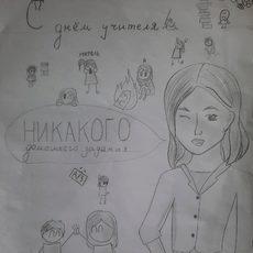 Работа участника - Иванова Надежда