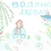 Работа участника - Афанасьева Ксения