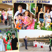 Конкурсы мероприятия наша дружная семья