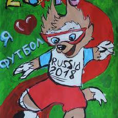 Работа участника - Терещенко Егор